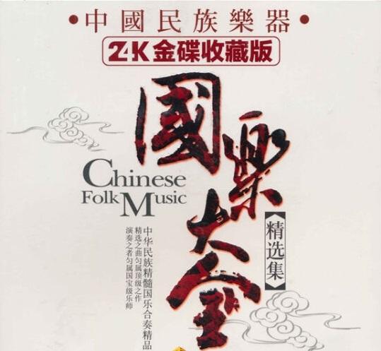 《中国民族乐器国乐大全》16CD金碟收藏版  第1张