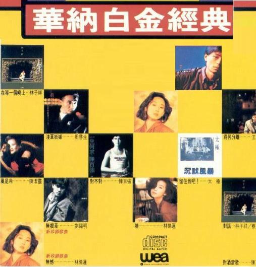 怀旧精选《华纳白金经典全套》7CD  第1张