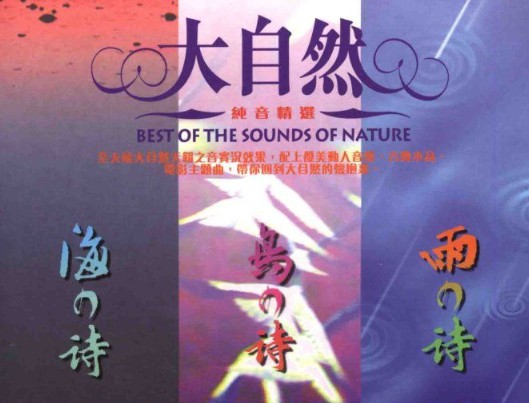 Best Of The Sounds Of Nature《大自然》纯音系列6CD合集Flac