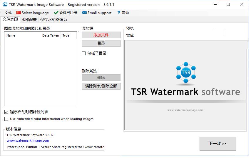 推荐一款图片批量加水印工具 - TSR Watermark Image Pro  水印 第1张