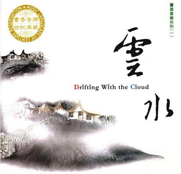 纯音鉴赏 | 王俊雄《书香音乐系列》10CD珍藏篇Wav  音乐 第1张