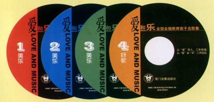 胎教音乐《爱和乐全能全脑教育音乐》12CD合集MP3  音乐 第1张