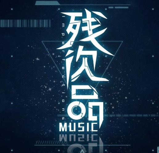 广播剧《残次品》第1-4季合集MP3音频
