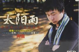 阿强音乐合集2004-2014年9专辑歌曲