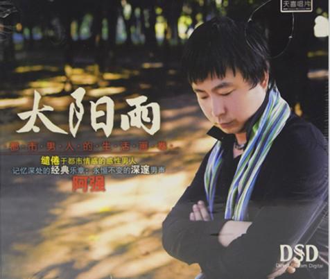 阿强音乐合集2004-2014年9专辑歌曲  阿强 第1张