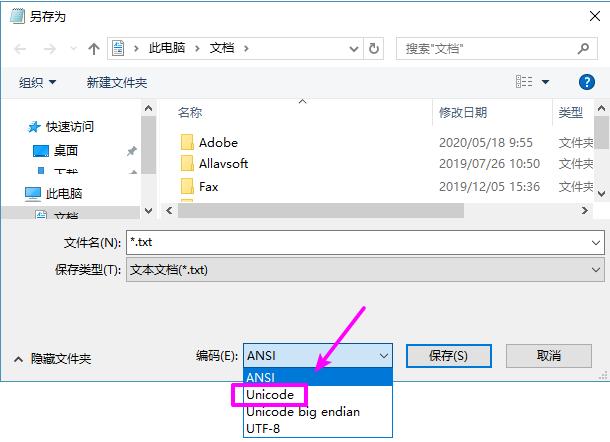 记事本文本文档乱码?修改记事本默认编码为Unicode  Windows 第3张