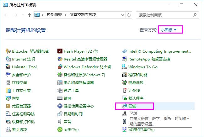 记事本文本文档乱码?修改记事本默认编码为Unicode  Windows 第6张