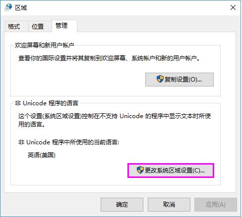 记事本文本文档乱码?修改记事本默认编码为Unicode  Windows 第7张
