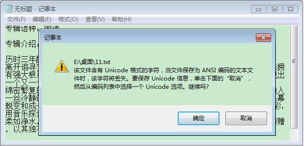 记事本文本文档乱码?修改记事本默认编码为Unicode  Windows 第1张
