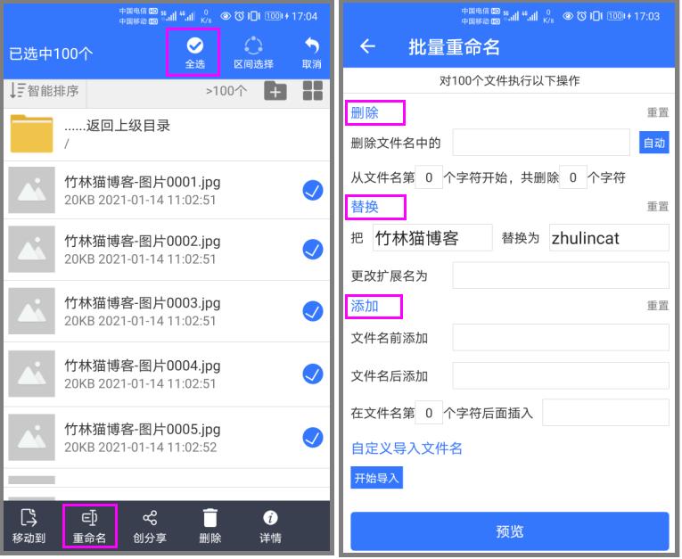 Android版百度网盘文件批量重命名工具  网盘 百度 Android 第2张
