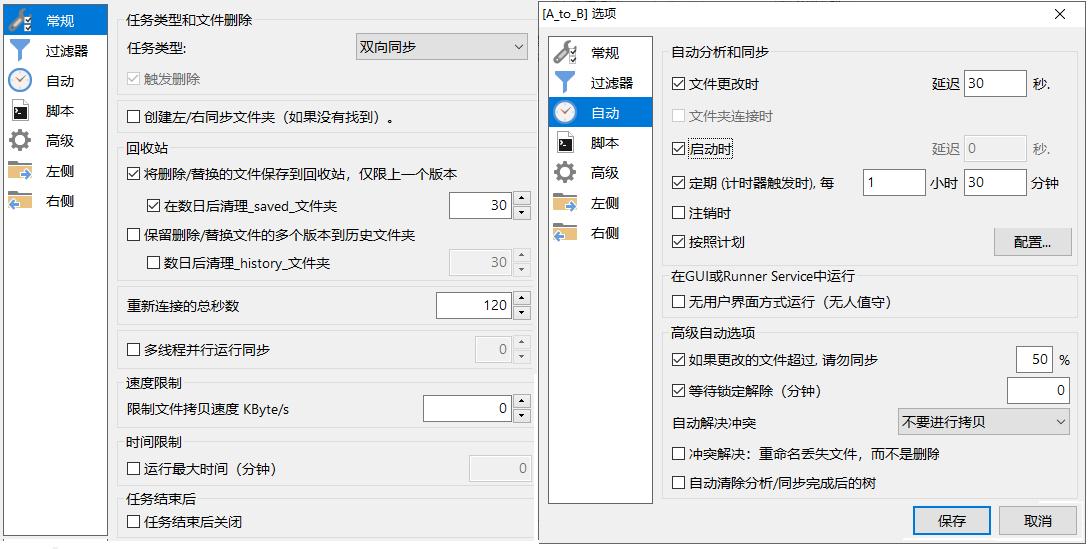 [Windows] 推荐一款强大的文件同步工具,轻松完成备份工作  文件 第2张