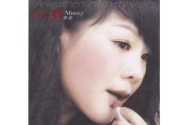 曼里/曼丽(money)音乐合集2005-2018年18专辑歌曲