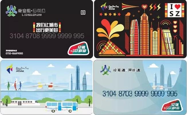 深圳市深圳通卡(实体卡)乘车刷卡优惠政策  深圳 第1张