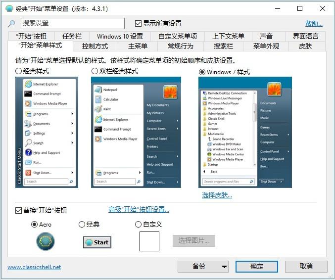 [Windows] 推荐一款非常实用的Win10经典开始菜单定制工具 - Classic Shell  Win10 第1张