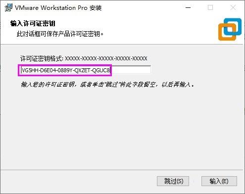 威睿工作站 VMware Workstation 15虚拟机详细安装图文教程  虚拟机 第4张