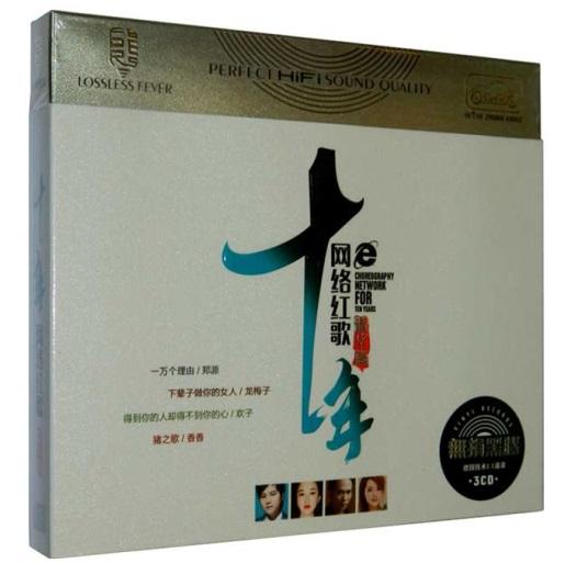 《十年网络红歌》(时尚篇+流行篇+精华篇+经典篇+动听篇)共15CD合集Wav  红歌 第1张