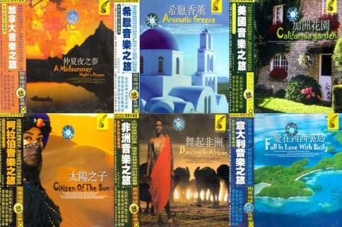 世界民族音乐系列《抱着地球听音乐》共27CD合集Flac  音乐 第1张