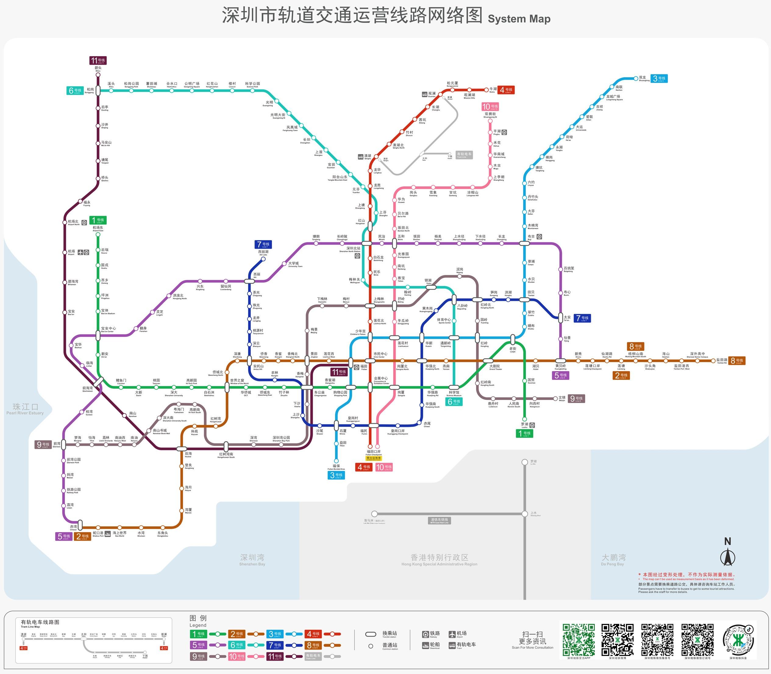 深圳市轨道交通运营线路网络图正式发布(2020版高清)  深圳 第1张