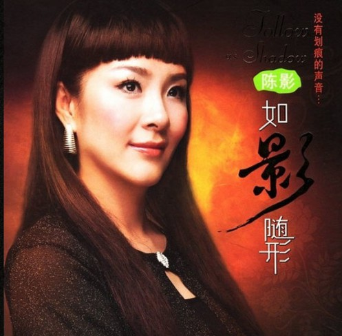 陈影音乐合集2006-2019年14专辑歌曲Wav