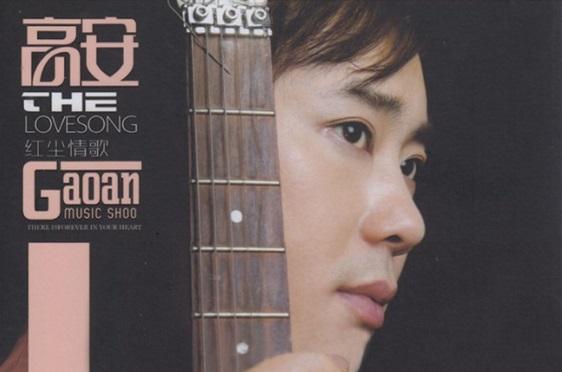 高安音乐合集2011-2016年6专辑歌曲Wav
