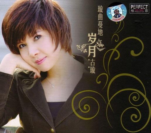 古璇音乐合集2003-2016年12专辑歌曲Wav  古璇 第1张