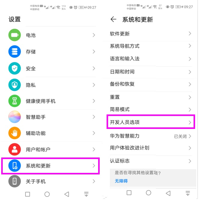 华为手机快速开启 [开发者人员选项] 的方法  华为 第3张