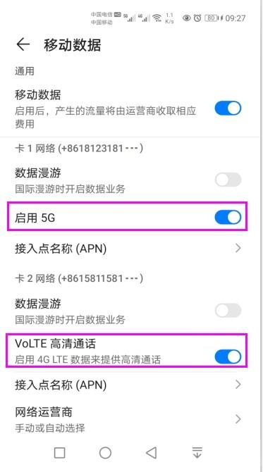 华为手机P40开启VoLTE或VoNR高清通话的方法  华为 第2张