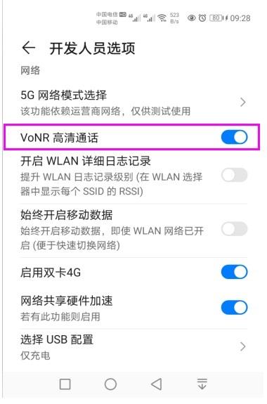 华为手机P40开启VoLTE或VoNR高清通话的方法  华为 第4张