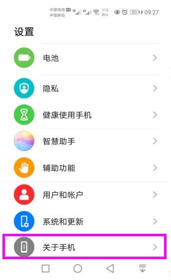 华为手机快速开启 [开发者人员选项] 的方法  华为 第1张