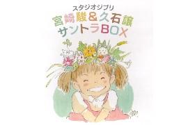 轻音乐《宫崎骏&久石让原声BOX》13CD合集Flac