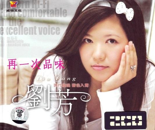 刘芳音乐合集2005-2017年13专辑歌曲Wav  刘芳 第1张