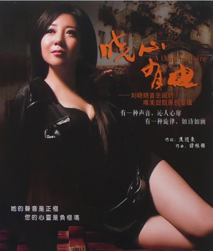 刘晓音乐合集2007-2018年12专辑歌曲Wav  刘晓 第1张