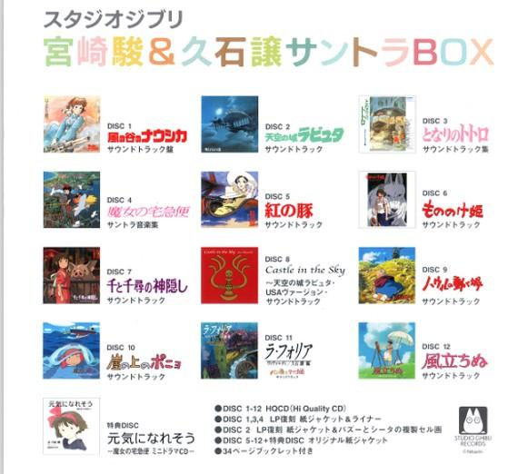 轻音乐《宫崎骏&久石让原声BOX》13CD合集Flac  音乐 第1张
