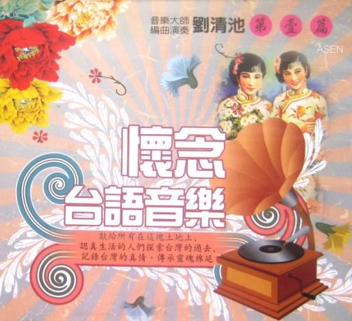 刘清池编曲演奏《怀念台语音乐》10CD合集Wav  台语 刘清池 第1张