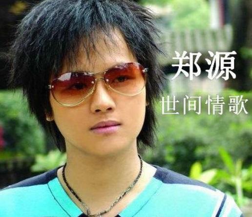 郑源歌曲大全2005-2020年33张音乐专辑+单曲  郑源 第1张