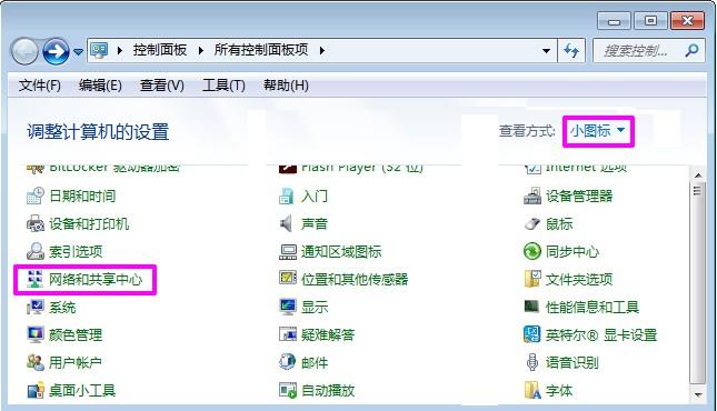 Win7系统配置VPN的详细图文教程  VPN 第3张
