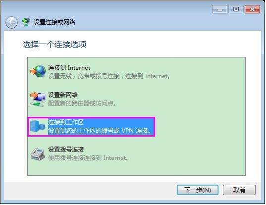 Win7系统配置VPN的详细图文教程  VPN 第5张