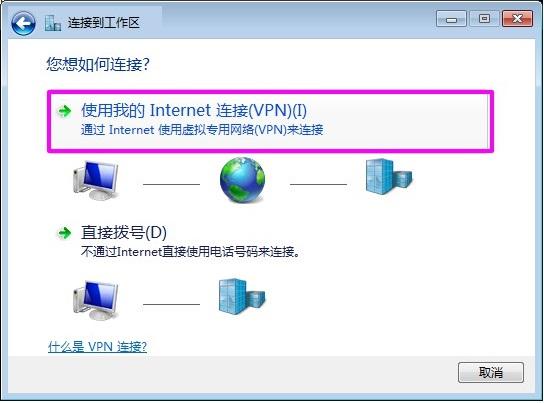 Win7系统配置VPN的详细图文教程  VPN 第6张