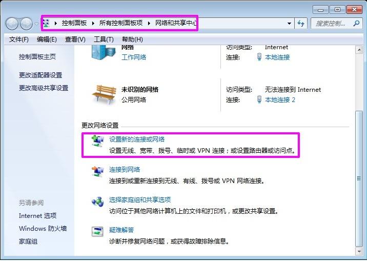 Win7系统配置VPN的详细图文教程  VPN 第4张