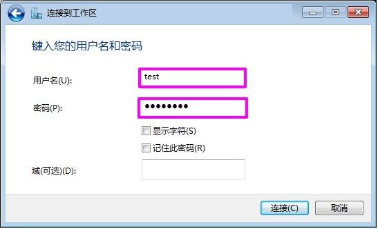 Win7系统配置VPN的详细图文教程  VPN 第8张