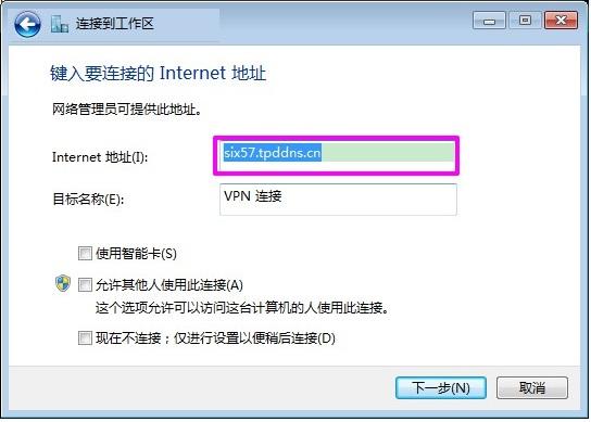 Win7系统配置VPN的详细图文教程  VPN 第7张