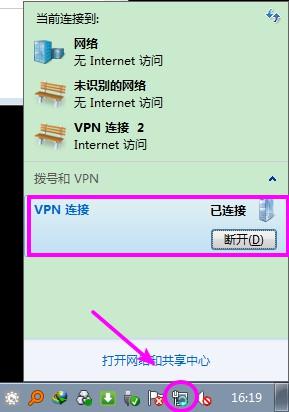 Win7系统配置VPN的详细图文教程  VPN 第10张