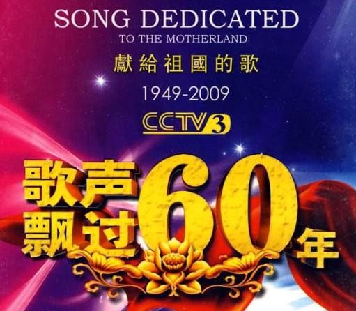 中华歌坛典藏极品《歌声飘过60年.献给祖国的歌》6CD合集Wav  音乐 第1张