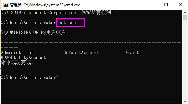 使用cmd命令快速查看当前计算机的用户名  第4张