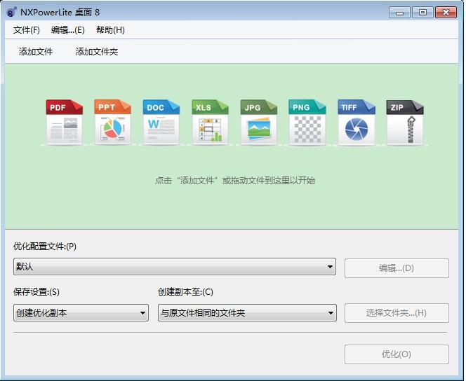 [Windows] 分享一款文档减肥工具 - NXPowerLite Desktop  第1张