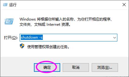 Win10系统利用shutdown命令快速定时关机  Windows 第3张