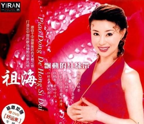 祖海音乐合集2004-2012年8专辑歌曲  祖海 第1张