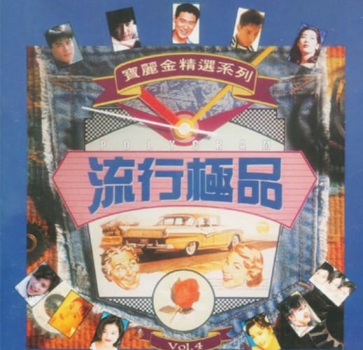 宝丽金精选系列-群星《宝丽金-流行极品》6CD合集  宝丽金 第1张