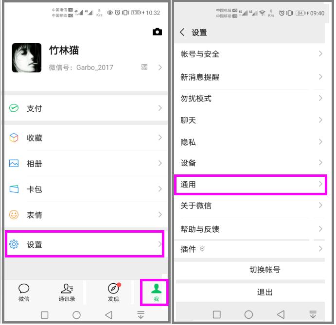 在微信上设置QQ邮件提醒教程,以及提醒功能异常的处理  第1张
