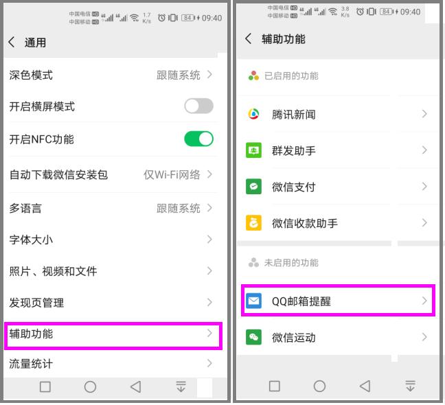 在微信上设置QQ邮件提醒教程,以及提醒功能异常的处理  第2张